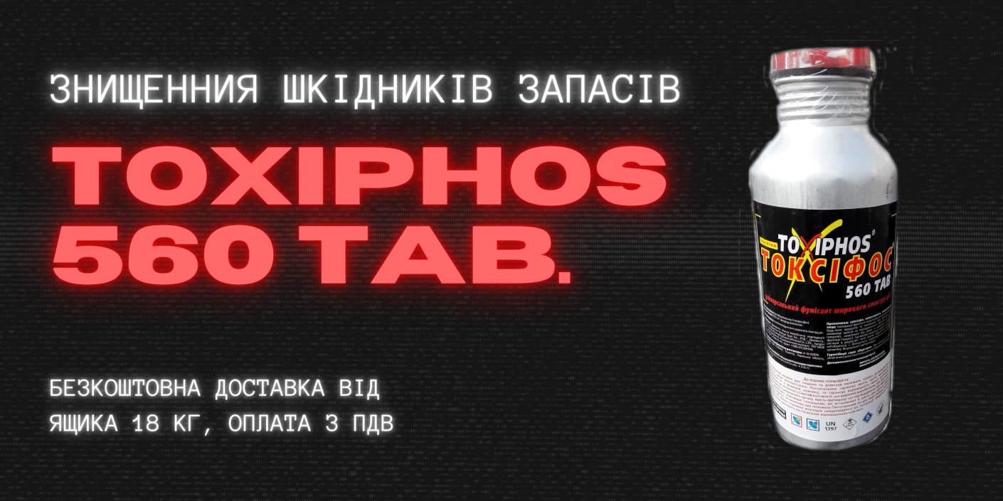 Токсіфос